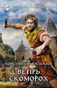 «Скоморох» Константин Георгиевич Калбазов