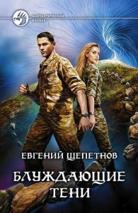 «Блуждающие тени» Евгений Щепетнов
