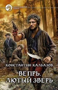 «Вепрь. Лютый зверь» Константин Георгиевич Калбазов