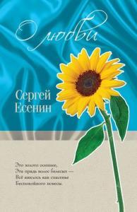 «О любви» Сергей Есенин