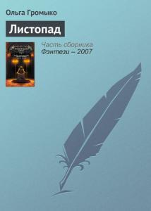 «Листопад» Ольга Громыко