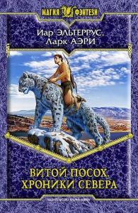 «Витой Посох. Хроники Севера» Иар Эльтеррус, Ларк Аэри