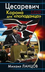 «Цесаревич. Корона для «попаданца»» Михаил Ланцов
