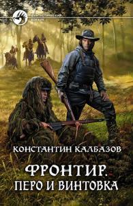 «Фронтир. Перо и винтовка» Константин Георгиевич Калбазов