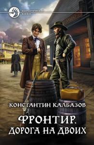 «Фронтир. Дорога на двоих» Константин Георгиевич Калбазов