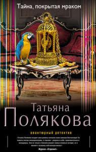 «Тайна, покрытая мраком» Татьяна Полякова