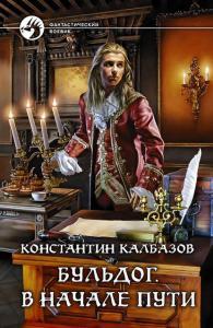 «Бульдог. В начале пути» Константин Георгиевич Калбазов