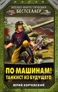 «По машинам! Танкист из будущего» Юрий Корчевский