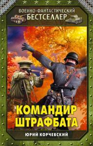 «Командир штрафбата» Юрий Корчевский