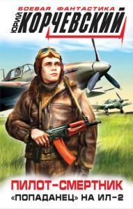 «Пилот-смертник. «Попаданец» на Ил-2» Юрий Корчевский