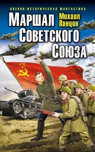«Маршал Советского Союза» Михаил Ланцов