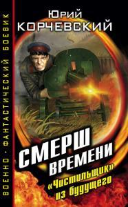 «СМЕРШ времени. «Чистильщик» из будущего» Юрий Корчевский