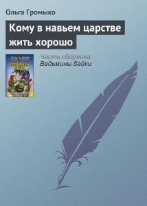 «Кому в навьем царстве жить хорошо» Ольга Громыко
