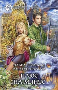 «Плюс на минус» Ольга Николаевна Громыко, Андрей Уланов