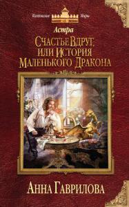 «Астра. Счастье вдруг, или История маленького дракона» Анна Сергеевна Гаврилова