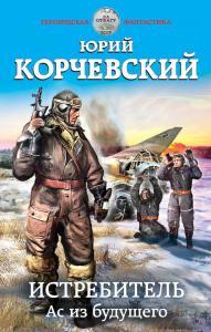 «Истребитель. Ас из будущего» Юрий Корчевский