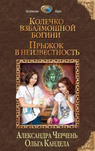 «Прыжок в неизвестность» Александра Черчень, Ольга Кандела