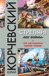 «Стреляй! «Бог войны» (сборник)» Юрий Григорьевич Корчевский