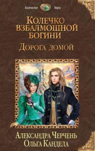 «Дорога домой» Александра Черчень, Ольга Кандела