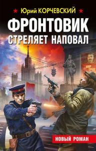 «Фронтовик стреляет наповал» Юрий Корчевский