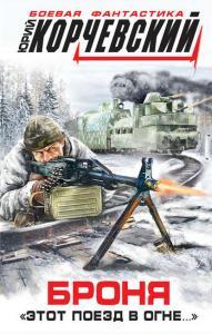 «Броня. «Этот поезд в огне…»» Юрий Корчевский