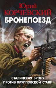 «Бронепоезд. Сталинская броня против крупповской стали» Юрий Корчевский