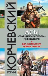«Асы. «Сталинские соколы» из будущего» Юрий Корчевский