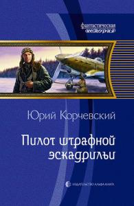 «Пилот штрафной эскадрильи» Юрий Корчевский