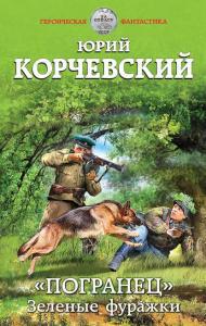 ««Погранец». Зеленые фуражки» Юрий Корчевский