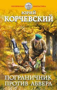 «Пограничник против Абвера» Юрий Корчевский