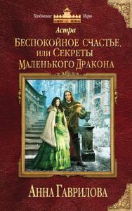 «Астра. Беспокойное счастье, или Секреты маленького дракона» Анна Сергеевна Гаврилова