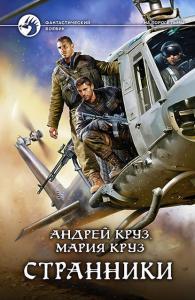 «Странники» Андрей Круз, Мария Круз