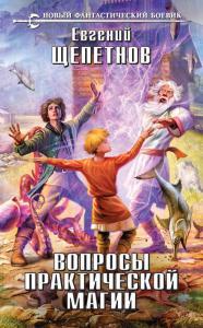«Вопросы практической магии» Евгений Щепетнов