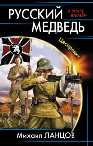 «Русский Медведь. Цесаревич» Михаил Ланцов