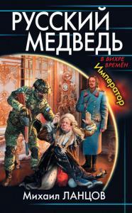 «Русский Медведь. Император» Михаил Ланцов