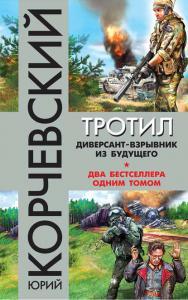 «Тротил. Диверсант-взрывник из будущего (сборник)» Юрий Корчевский