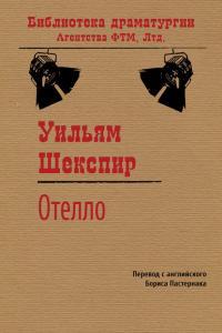 «Отелло» Уильям Шекспир