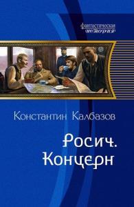 «Росич. Концерн» Константин Георгиевич Калбазов
