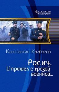 «Росич. И пришел с грозой военной…» Константин Георгиевич Калбазов