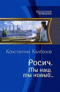 «Росич. Мы наш, мы новый…» Константин Георгиевич Калбазов