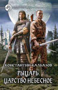 «Рыцарь. Царство Небесное» Константин Георгиевич Калбазов