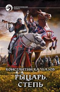 «Рыцарь. Степь» Константин Георгиевич Калбазов