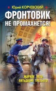 «Фронтовик не промахнется! Жаркое лето пятьдесят третьего» Юрий Корчевский