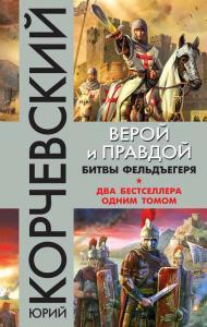 «Верой и правдой. Битвы фельдъегеря (сборник)» Юрий Корчевский
