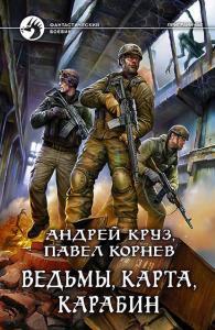 «Ведьмы, карта, карабин» Андрей Круз, Павел Корнев