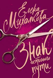 «Знак Истинного Пути» Елена Михалкова