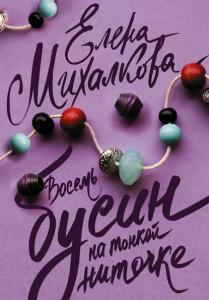 «Восемь бусин на тонкой ниточке» Елена Михалкова