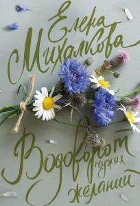 «Водоворот чужих желаний» Елена Михалкова