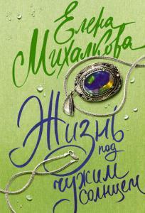 «Жизнь под чужим солнцем» Елена Михалкова