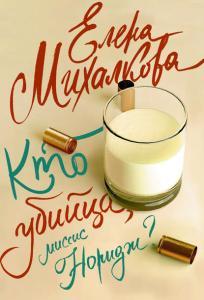«Кто убийца, миссис Норидж?» Елена Михалкова